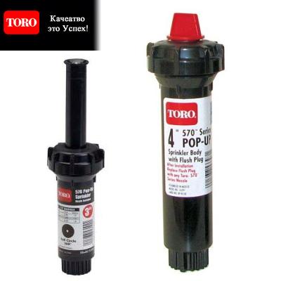 POP-UP SPRINKLERS : TORO POP-UP SPRINKLER 75mm (3'') 570Z SERIES